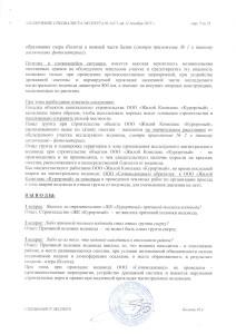 Экспертиза_Страница_2
