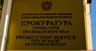 Прокуратура  понудила ООО «Инжзащита» выплатить задолженность по зарплате