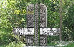 Сочинский нацпарк оштрафован на 300 тыс.рублей