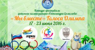 Международный конкурс-фестиваль детского и юношеского творчества «Мы вместе» стартовал в Сочи