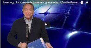 КВН во главе с Александром Масляковым голосуют за Сочи на банкноте