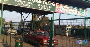 Пограничникам стали чаще давать взятки на российско-абхазской границе