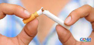 Почти 3 тысячи сочинцев прошли лечение от табачной зависимости