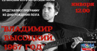 Творческий вечер ко дню рождения Владимира Высоцкого пройдет в Сочи