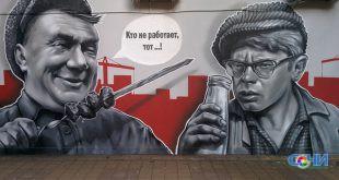 Проект уличного искусства «Знай наших»» реализуют в Сочи