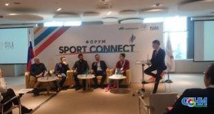 Форум «Sport Connect» проходит в РМОУ Сочи