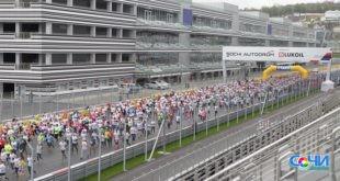Международный марафон пройдет в Сочи