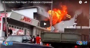 Два человека погибли на пожаре в Сочи (видео)