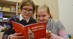 Литературный конкурс старшеклассников «Проба пера» пройдет в Сочи