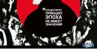 Документальный фильм о музыкальной револиции пройдет в Сочи