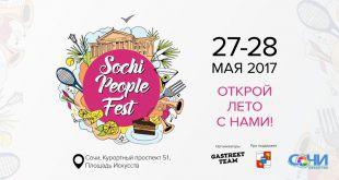Семейный фестиваль вкусной еды и старых вещей пройдет в Сочи