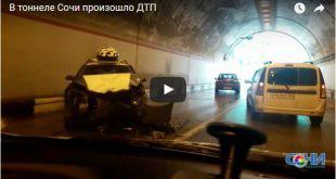 В тоннеле Сочи произошло ДТП, образовалась автомобильная пробка