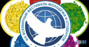 Центром проведения Всемирного молодежного фестиваля в Сочи станет Олимпийский парк