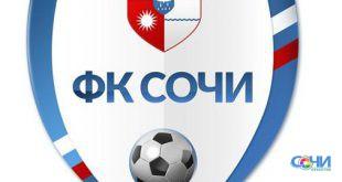Футбольный клуб «Сочи» намерен взять перерыв на год, из-за реконструкции стадиона