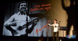 Творческий вечер памяти Владимира Высоцкого пройдет в Зеленом театре Сочи