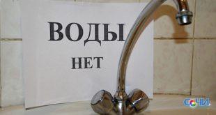 Жители почти 10 микрорайонов Сочи остаются без воды в разгар курортного сезона