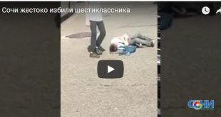 В Сочи жестоко избили шестиклассника