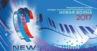 В Сочи откроют аллею звезд музыкального конкурса «Новая волна»