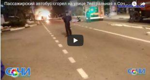 Пассажирский автобус сгорел на улице Театральная в Сочи