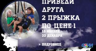 Скайпарк Сочи проводит акцию «Два прыжка по цене одного»