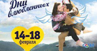 В Сочи влюбленным предлагают 50% скидки на прыжок в пропасть за демонстрацию поцелуя