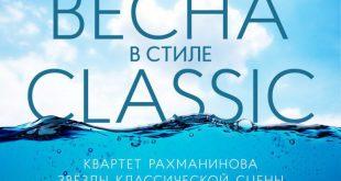 Цикл концертов «Музыка на воде» прозвучит в Сочи