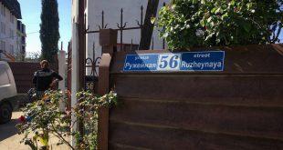 Самовольно возведенную пятиэтажку сносят в Олимпийском парке Сочи