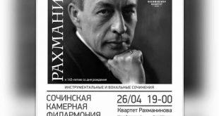 Концерт Сергея Рахманинова пройдет в Сочи
