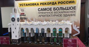 В Сочи установлен рекорд России по изготовлению пряничного бескаркасного архитектурного здания