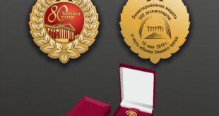 Триста медалей изготовили к юбилею Зимнего театра Сочи