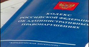 Сочинец привлечен к административной ответственности из-за нарушения земельного законодательства