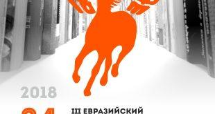 Евразийский Литературный Фестиваль Фестивалей «ЛиФФт-2018»  пройдет в Сочи