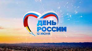 Сочи отмечает День России