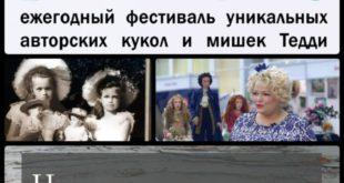 Фестиваль уникальных авторских кукол пройдет в Сочи