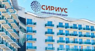 «Сириус» создает инновационный научно-технологический центр в Сочи