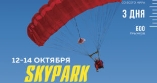 В Скайпарке пройдет ежегодный фестиваль Бейсджампинга — BASE days 2018