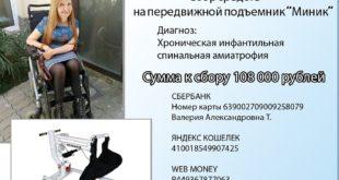 Сочинцев и гостей курорта просят принять участие в благотворительности