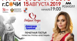 Фестиваль«Мы можем» пройдет на курорте «Роза Хутор»
