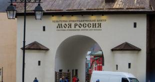 Этнографический комплекс «Моя Россия» передан в управление курорта «Роза Хутор» в Сочи