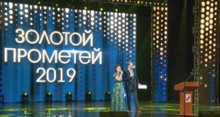 Конкурс «Золотой Прометей» подвёл итоги в Сочи