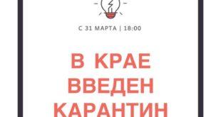 В Сочи с 18 часов 31 марта вводится карантин