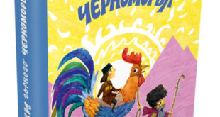 Курорт «Роза Хутор» выпустил уникальный сборник сказок совместно с Издательским Домом Мещерякова