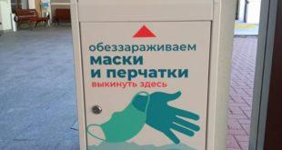 В отелях курорта «Роза Хутор» будут установлены контейнеры для утилизации одноразовых масок и перчаток