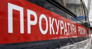 Прокуратура Сочи выявила факты мошенничества застройщика многоквартирного дома